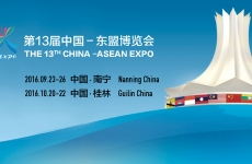 China – ASEAN Expo Guilin (27-29 Oct 16), Nanning (23-26 Sep 16) _中国东盟博览会