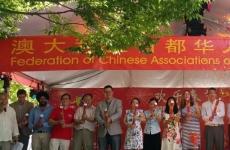 澳广会参加在澳大利亚首都堪培拉举行的国家多元文化节 (2016年2月12-14日)